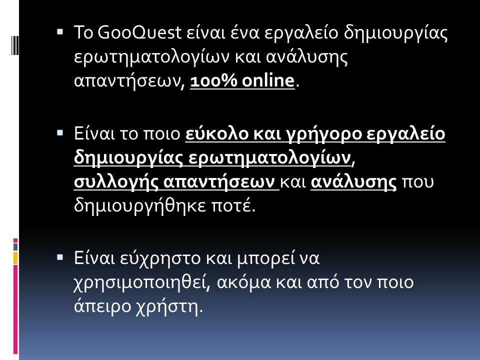  Το GooQuest είναι ένα εργαλείο δημιουργίας ερωτηματολογίων και ανάλυσης απαντήσεων, 100% online.