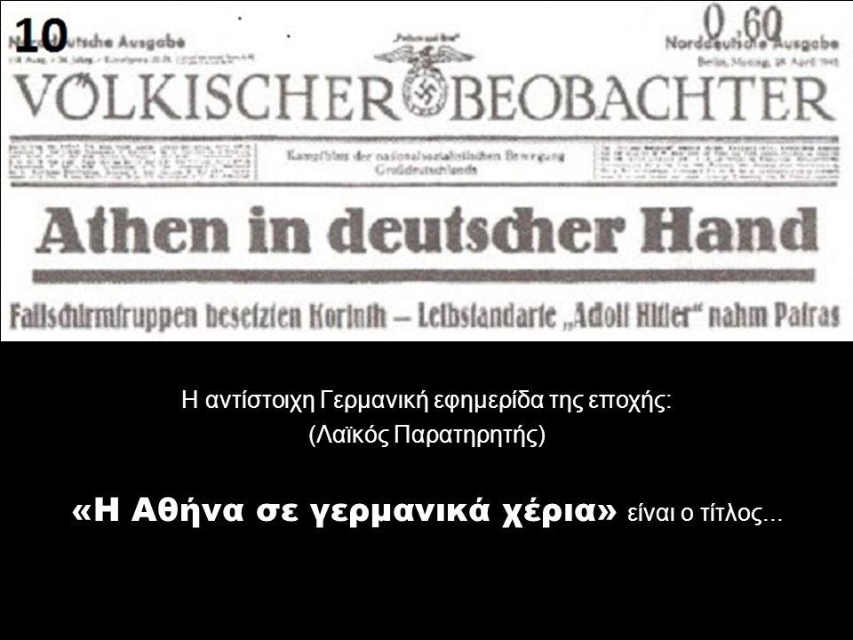 Η αντίστοιχη Γερμανική εφημερίδα της εποχής: (Λαϊκός Παρατηρητής) «Η Αθήνα σε γερμανικά χέρια» είναι ο τίτλος...