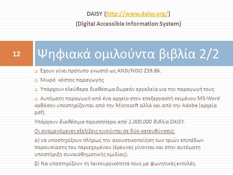 DAISY (http://www.daisy.org/)http://www.daisy.org/ (Digital Accessible Information System)  Έχουν γίνει πρότυπο γνωστό ως ANSI/NISO Z39.86.  Μικρό κ