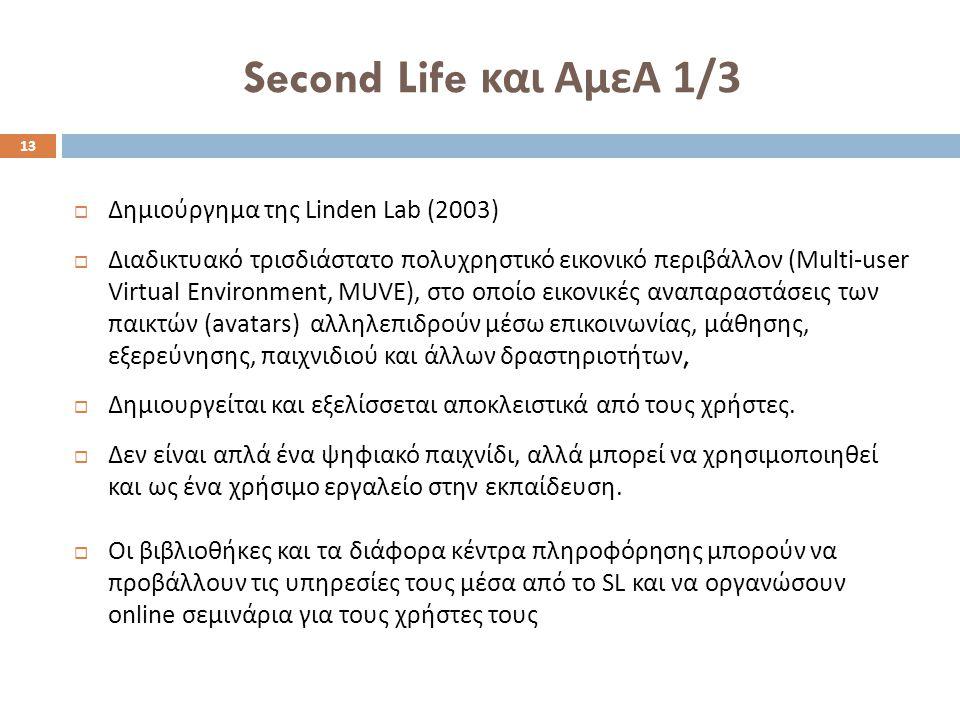 Second Life και ΑμεΑ 1/3  Δημιούργημα της Linden Lab (2003)  Διαδικτυακό τρισδιάστατο πολυχρηστικό εικονικό περιβάλλον (Multi-user Virtual Environme