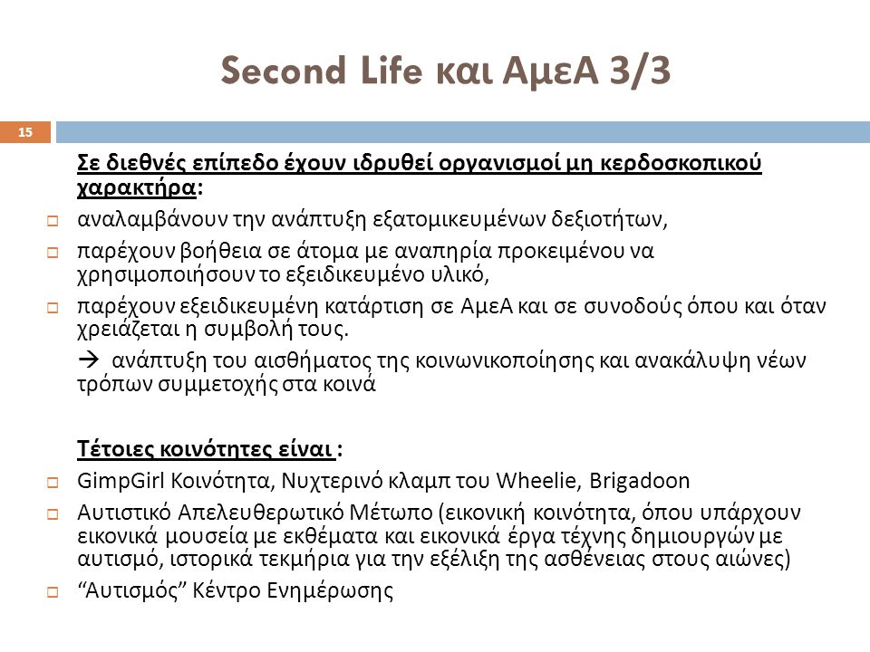 Second Life και ΑμεΑ 3/3 Σε διεθνές επίπεδο έχουν ιδρυθεί οργανισμοί μη κερδοσκοπικού χαρακτήρα :  αναλαμβάνουν την ανάπτυξη εξατομικευμένων δεξιοτήτ