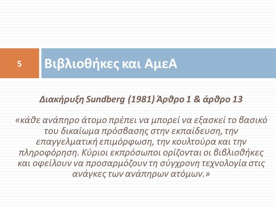 Διακήρυξη Sundberg (1981) Άρθρο 1 & άρθρο 13 « κάθε ανάπηρο άτομο πρέπει να μπορεί να εξασκεί το βασικό του δικαίωμα πρόσβασης στην εκπαίδευση, την επ