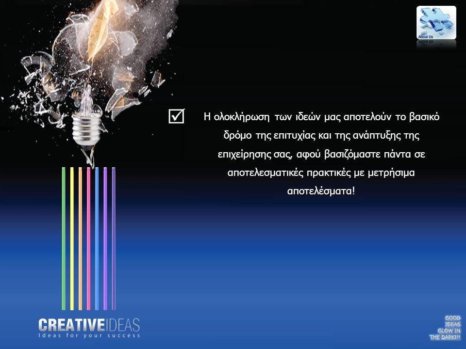 Στην Creative Ideas, το βασικό χαρακτηριστικό μας είναι το ότι αντιμετωπίζουμε το κάθε έργο – ανεξάρτητα από το μέγεθος– ξεχωριστά με αμεσότητα, ευελιξία αλλά και την καλύτερη δυνατή ποιότητα (value for money) των υπηρεσιών μας.