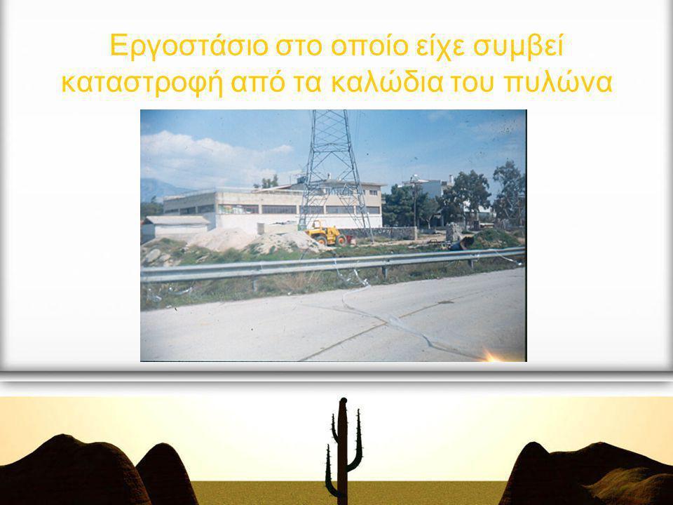 Εργοστάσιο στο οποίο είχε συμβεί καταστροφή από τα καλώδια του πυλώνα