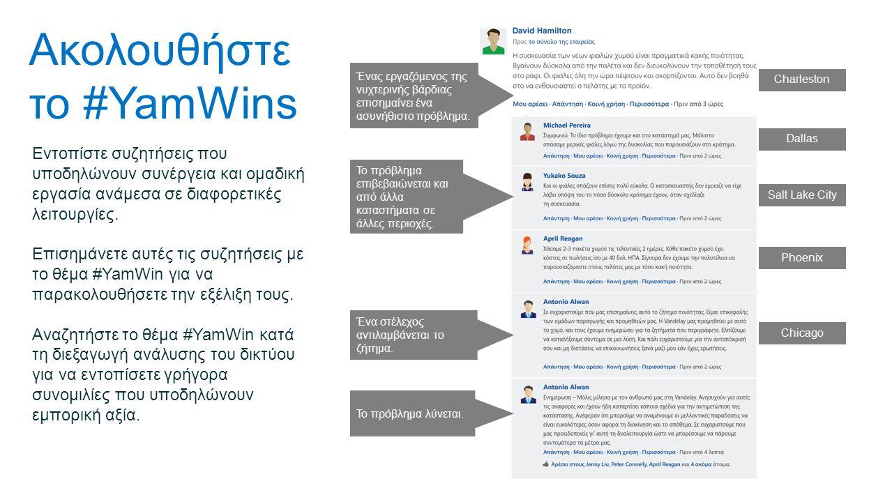 Ακολουθήστε το #YamWins Εντοπίστε συζητήσεις που υποδηλώνουν συνέργεια και ομαδική εργασία ανάμεσα σε διαφορετικές λειτουργίες.