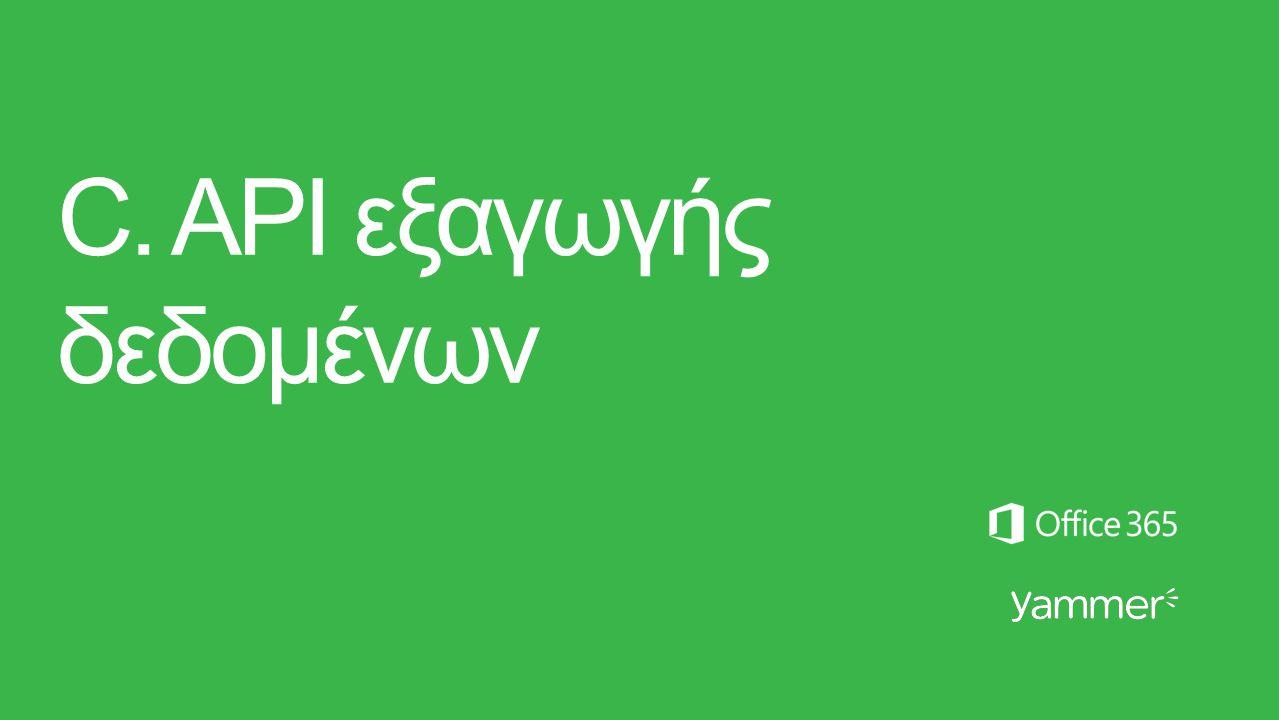 C. API εξαγωγής δεδομένων