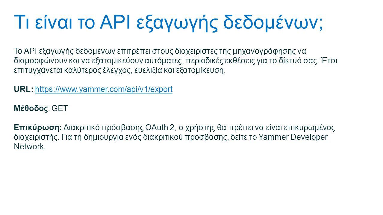 Τι είναι το API εξαγωγής δεδομένων; Το API εξαγωγής δεδομένων επιτρέπει στους διαχειριστές της μηχανογράφησης να διαμορφώνουν και να εξατομικεύουν αυτόματες, περιοδικές εκθέσεις για το δίκτυό σας.