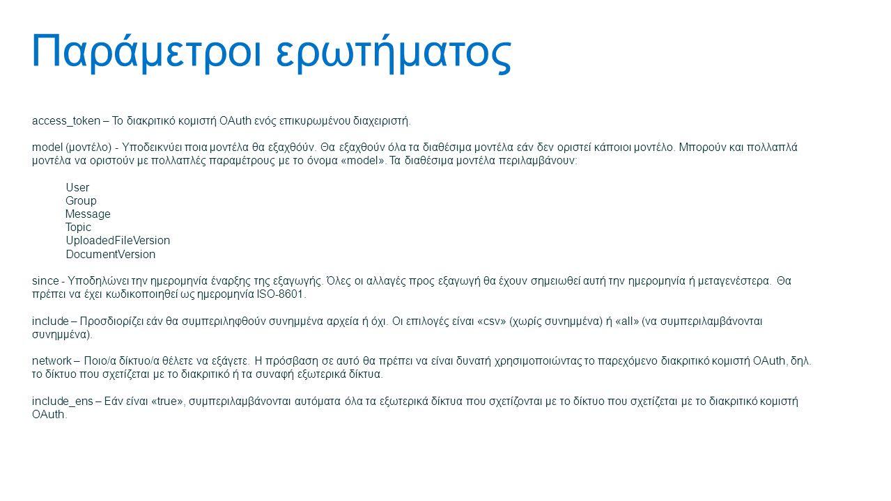 Παράμετροι ερωτήματος access_token – Το διακριτικό κομιστή OAuth ενός επικυρωμένου διαχειριστή.