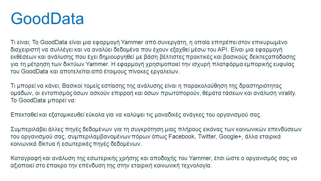 GoodData Τι είναι; Το GoodData είναι μια εφαρμογή Yammer από συνεργάτη, η οποία επιτρέπει στον επικυρωμένο διαχειριστή να συλλέγει και να αναλύει δεδομένα που έχουν εξαχθεί μέσω του API.