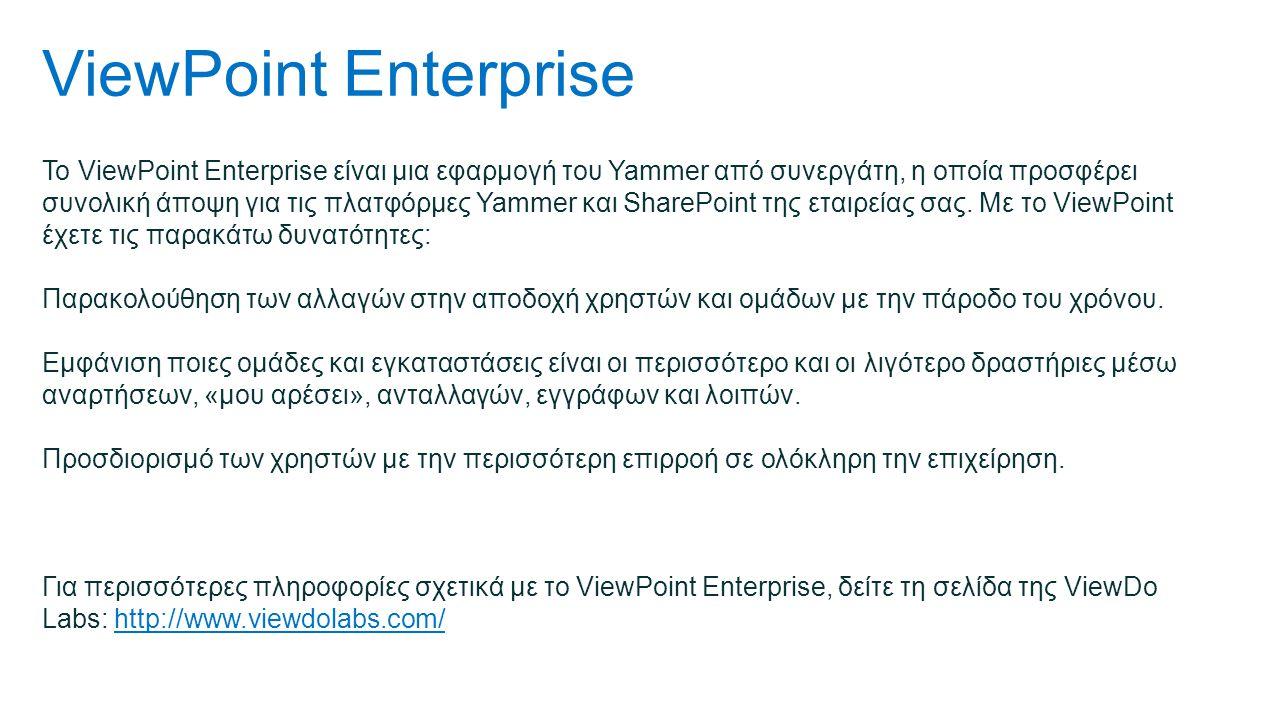 ViewPoint Enterprise Το ViewPoint Enterprise είναι μια εφαρμογή του Yammer από συνεργάτη, η οποία προσφέρει συνολική άποψη για τις πλατφόρμες Yammer και SharePoint της εταιρείας σας.
