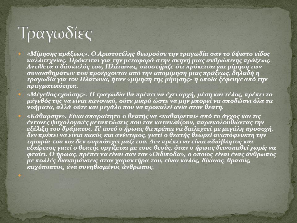 «Μίμησης πράξεως».Ο Αριστοτέλης θεωρούσε την τραγωδία σαν το ύψιστο είδος καλλιτεχνίας.