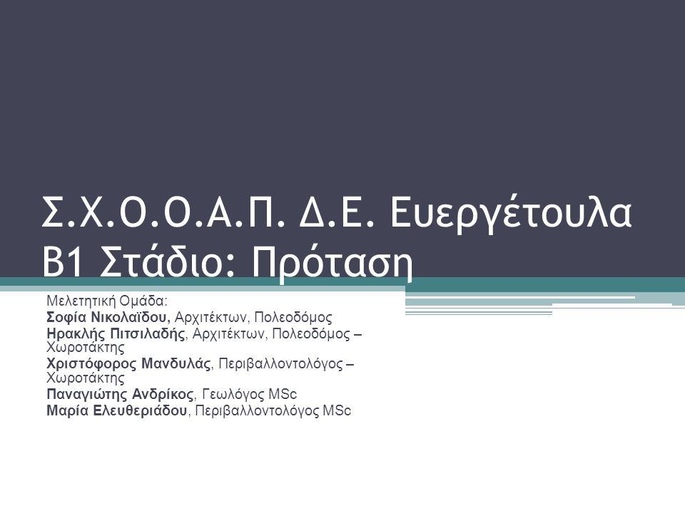 Σ.Χ.Ο.Ο.Α.Π. Δ.Ε. Ευεργέτουλα Β1 Στάδιο: Πρόταση Μελετητική Ομάδα: Σοφία Νικολαϊδου, Αρχιτέκτων, Πολεοδόμος Ηρακλής Πιτσιλαδής, Αρχιτέκτων, Πολεοδόμος