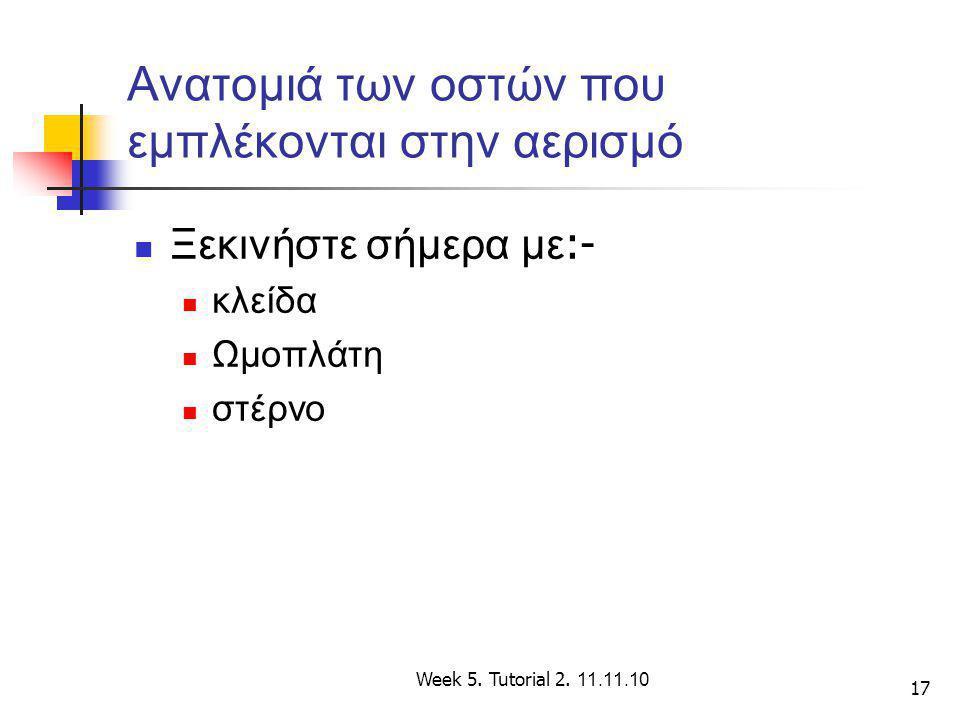 Week 5. Tutorial 2. 11.11.10 17 Ανατομιά των οστών που εμπλέκονται στην αερισμό Ξεκινήστε σήμερα με :- κλείδα Ωμοπλάτη στέρνο