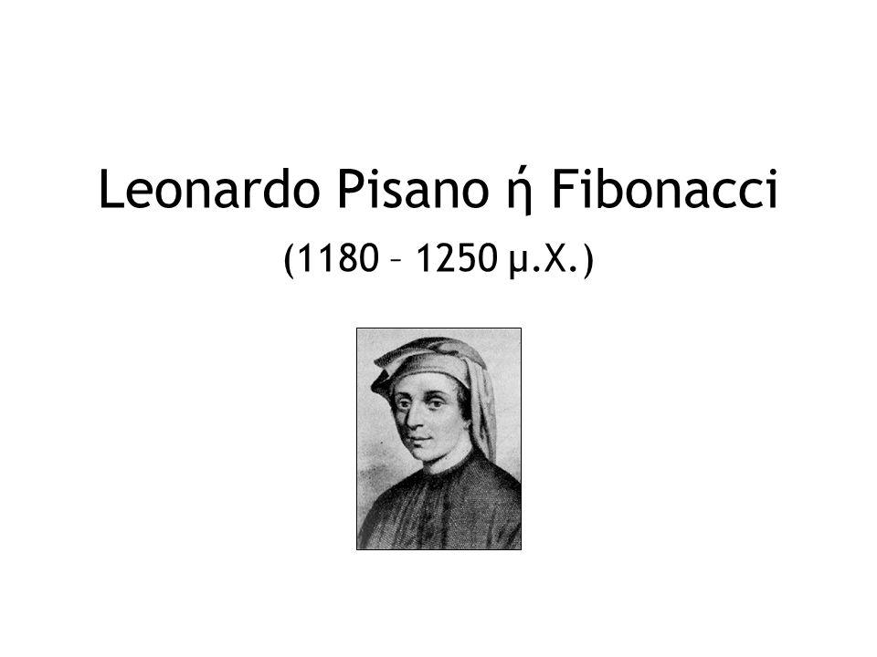 Ο Leonardo από την Pisa ήταν γιος ενός Ιταλού εμπόρου, του Bonaccio, από τον οποίο έμεινε γνωστός με το υποκοριστικό Fibonacci.