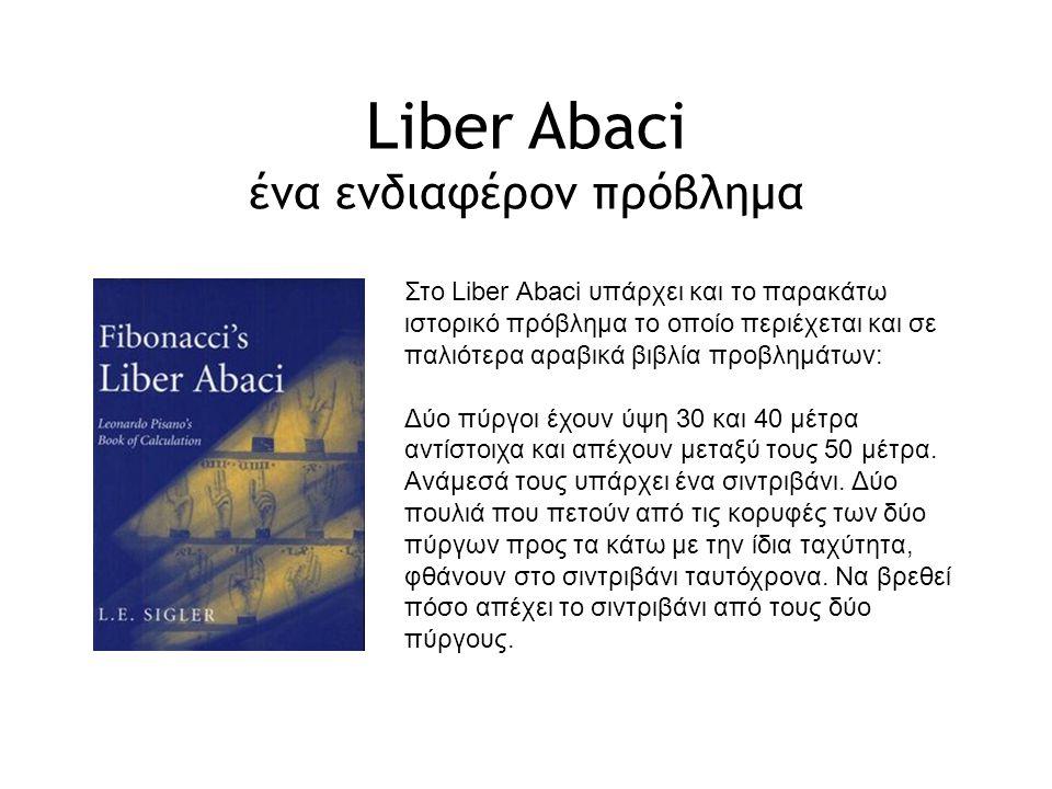 Liber Abaci ένα ενδιαφέρον πρόβλημα Στο Liber Abaci υπάρχει και το παρακάτω ιστορικό πρόβλημα το οποίο περιέχεται και σε παλιότερα αραβικά βιβλία προβ