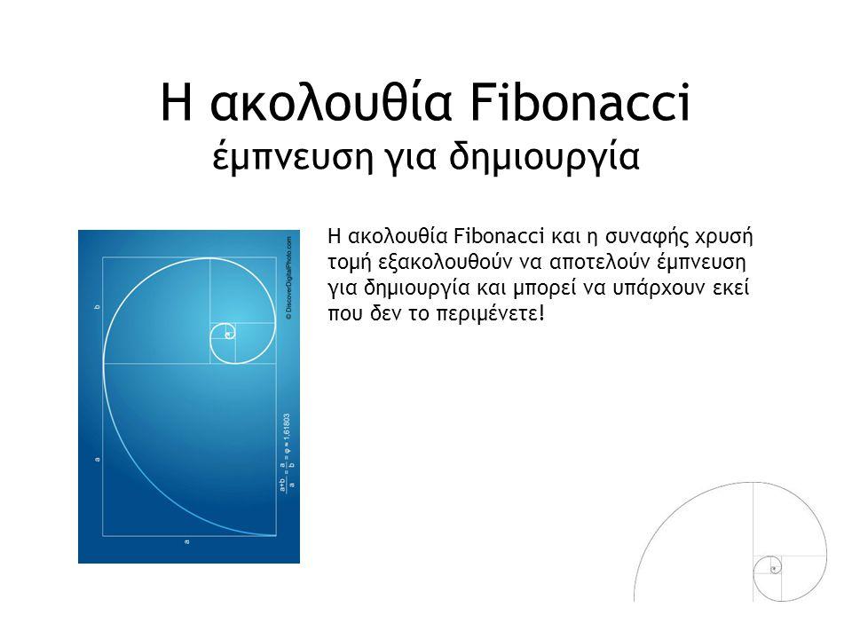 Η ακολουθία Fibonacci έμπνευση για δημιουργία Η ακολουθία Fibonacci και η συναφής χρυσή τομή εξακολουθούν να αποτελούν έμπνευση για δημιουργία και μπο