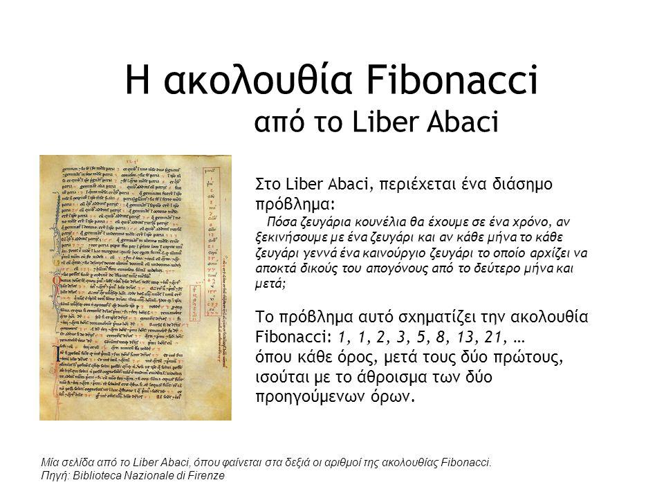 Η ακολουθία Fibonacci από το Liber Abaci Στο Liber Abaci, περιέχεται ένα διάσημο πρόβλημα: Πόσα ζευγάρια κουνέλια θα έχουμε σε ένα χρόνο, αν ξεκινήσου