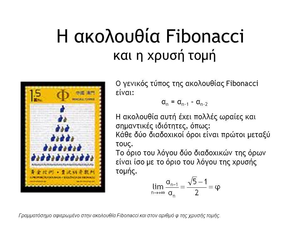 Η ακολουθία Fibonacci και η χρυσή τομή Ο γενικός τύπος της ακολουθίας Fibonacci είναι: α n = α n-1 – α n-2 Η ακολουθία αυτή έχει πολλές ωραίες και σημ