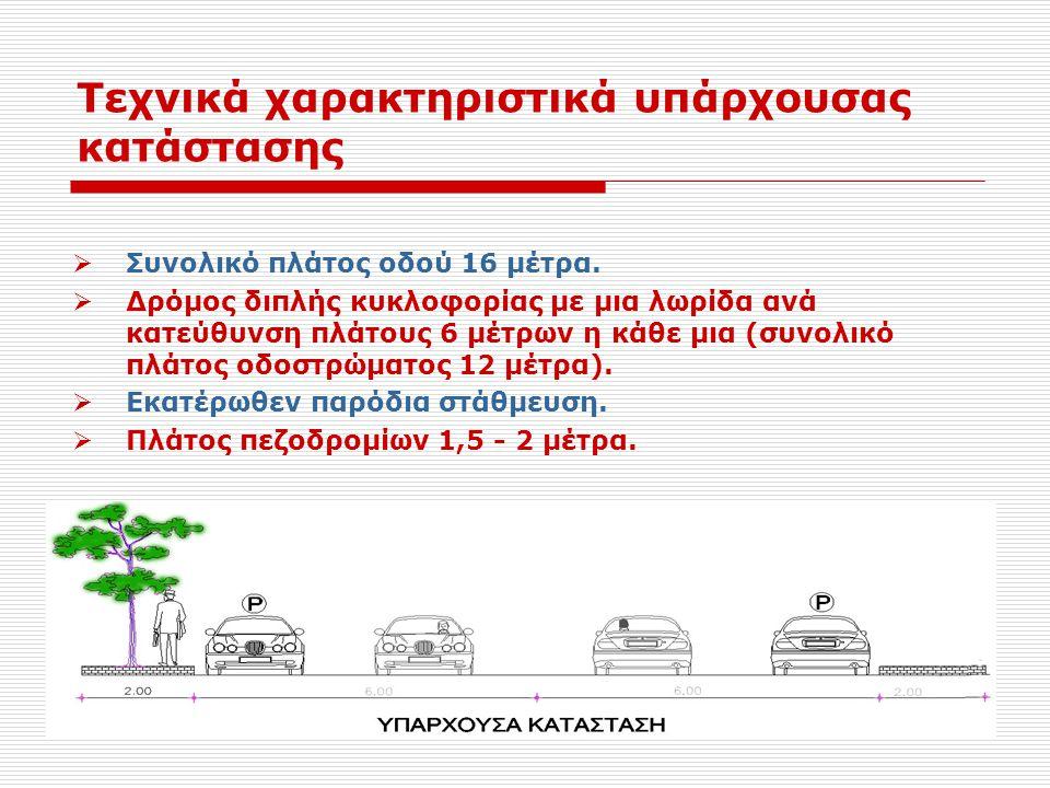 Τεχνικά χαρακτηριστικά υπάρχουσας κατάστασης ΣΣυνολικό πλάτος οδού 16 μέτρα. ΔΔρόμος διπλής κυκλοφορίας με μια λωρίδα ανά κατεύθυνση πλάτους 6 μέτ