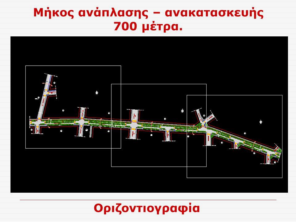 Μήκος ανάπλασης – ανακατασκευής 700 μέτρα. Οριζοντιογραφία