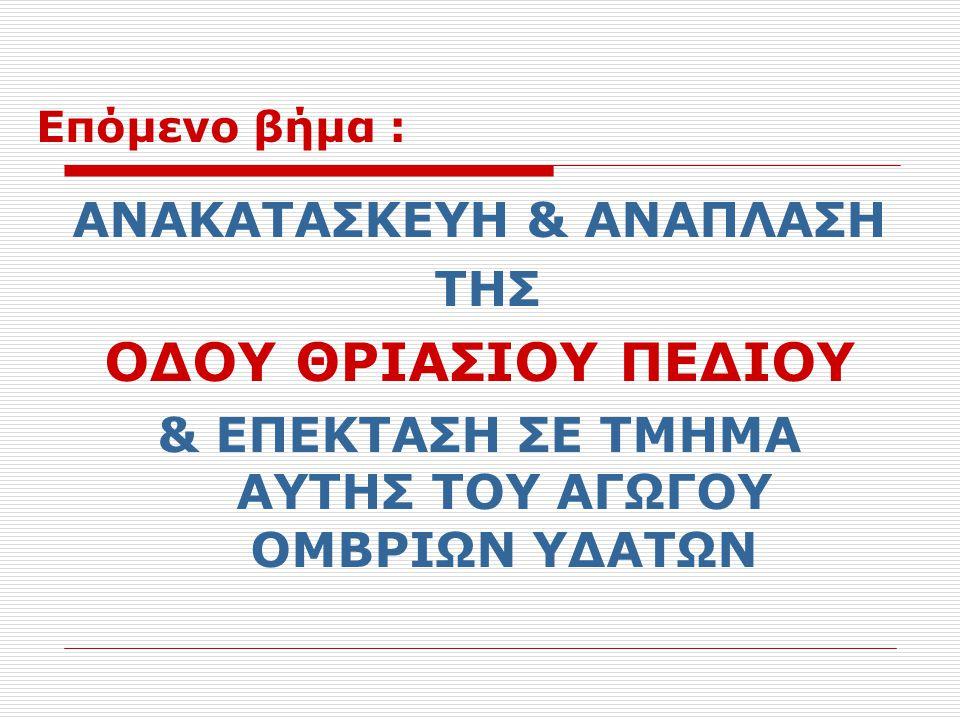 Τμήμα έργου από την οδό Πανόρμου (πρώην Αθ. Διάκου) έως την οδό Αθηνάς.