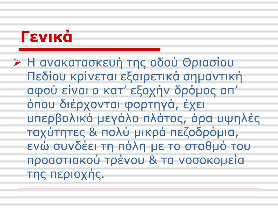 Υπάρχουσα κατάσταση  Δρόμος βαριάς κυκλοφορίας (βαρέα οχήματα προερχόμενα από τις λεωφόρους Δερβενοχωρίων, ΝΑΤΟ & Αττική οδό, διέρχονται μέσω της οδού Θριασίου, μέσα από τον οικιστικό ιστό της πόλης με κατεύθυνση την παλαιά Εθνική Οδό Αθηνών Θηβών & αντίστροφα).