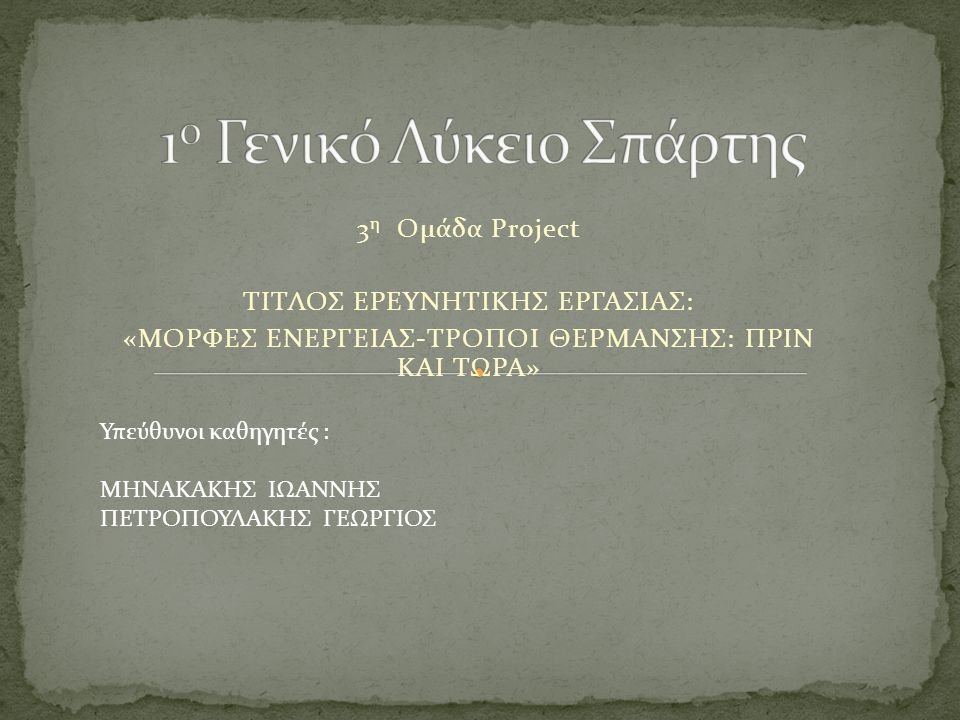 Μελέτη για την επέκταση του φυσικού αερίου στην Δυτική Ελλάδα, την οποία συνέταξαν το τμήμα Δυτικής Ελλάδας του ΤΕΕ από κοινού με το τμήμα Αιτωλοακαρνανίας του ΤΕΕ, παρέδωσε η Περιφέρεια στο υπουργείο Περιβάλλοντος.
