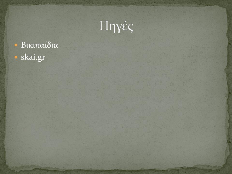 Βικιπαίδια skai.gr