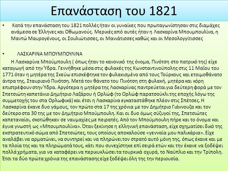Επανάσταση του 1821 Κατά την επανάσταση του 1821 πολλές ήταν οι γυναίκες που πρωταγωνίστησαν στις διαμάχες ανάμεσα σε Έλληνες και Οθωμανούς. Μερικές α