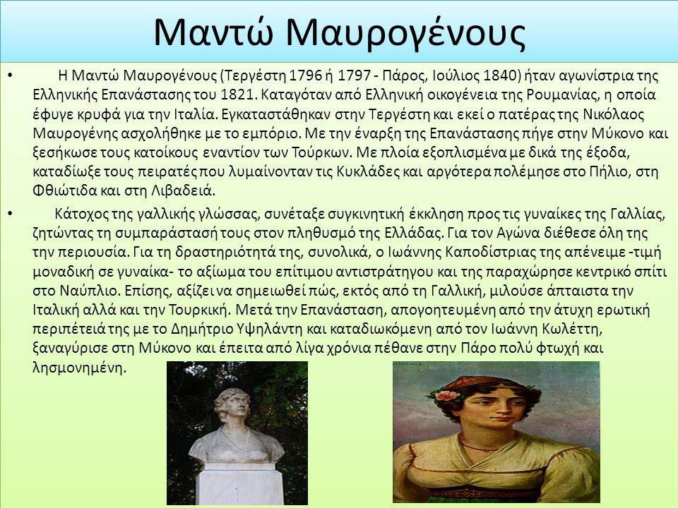 Μαντώ Μαυρογένους Η Μαντώ Μαυρογένους (Τεργέστη 1796 ή 1797 - Πάρος, Ιούλιος 1840) ήταν αγωνίστρια της Ελληνικής Επανάστασης του 1821. Καταγόταν από Ε