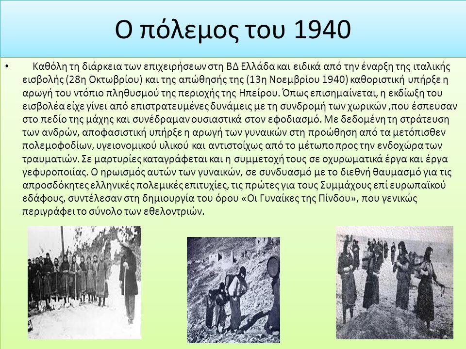 Ο πόλεμος του 1940 Καθόλη τη διάρκεια των επιχειρήσεων στη ΒΔ Ελλάδα και ειδικά από την έναρξη της ιταλικής εισβολής (28η Οκτωβρίου) και της απώθησής