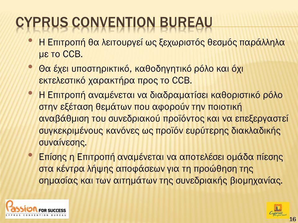 16 Η Επιτροπή θα λειτουργεί ως ξεχωριστός θεσμός παράλληλα με το CCB.