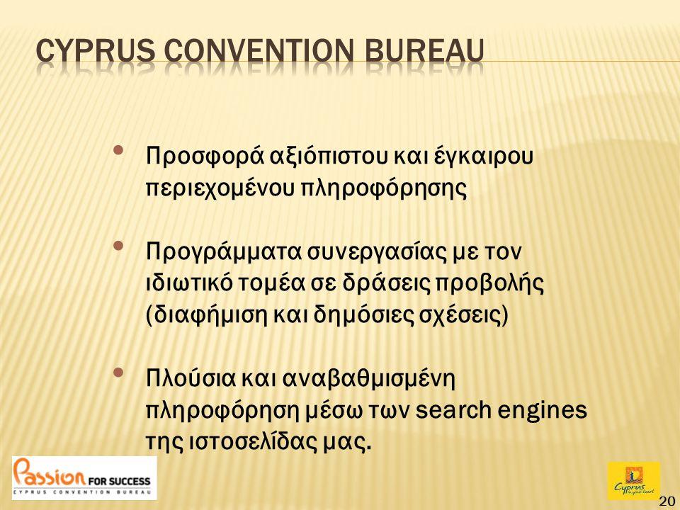 20 Προσφορά αξιόπιστου και έγκαιρου περιεχομένου πληροφόρησης Προγράμματα συνεργασίας με τον ιδιωτικό τομέα σε δράσεις προβολής (διαφήμιση και δημόσιε