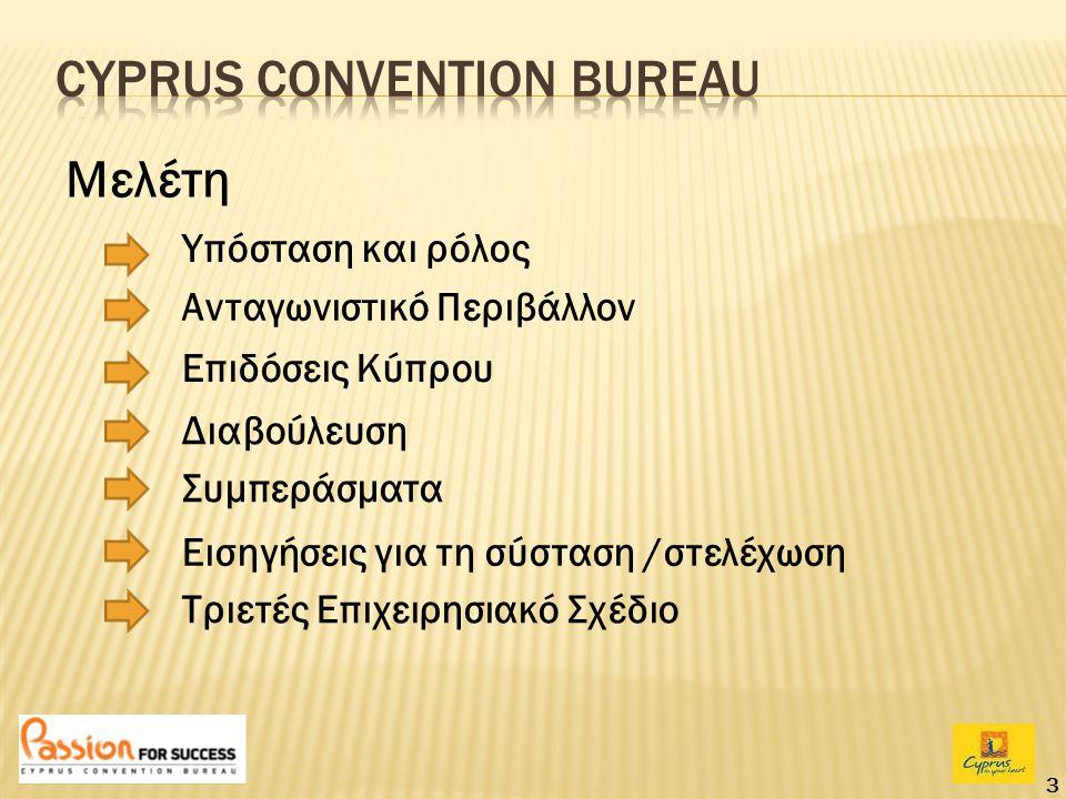 3 Μελέτη Υπόσταση και ρόλος Ανταγωνιστικό Περιβάλλον Επιδόσεις Κύπρου Διαβούλευση Συμπεράσματα Εισηγήσεις για τη σύσταση /στελέχωση Τριετές Επιχειρησιακό Σχέδιο