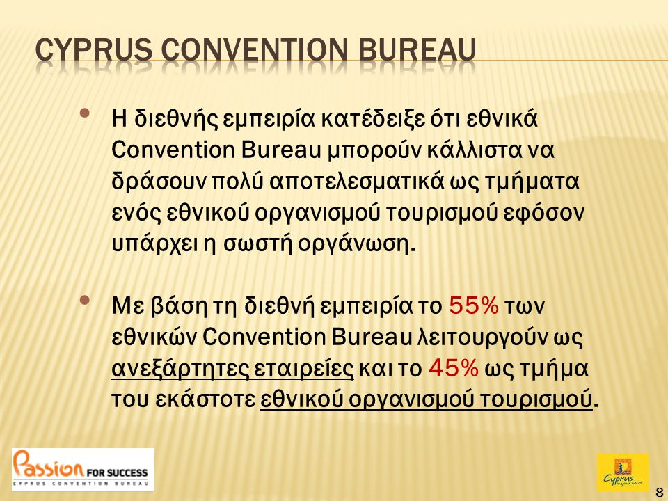 8 Η διεθνής εμπειρία κατέδειξε ότι εθνικά Convention Bureau μπορούν κάλλιστα να δράσουν πολύ αποτελεσματικά ως τμήματα ενός εθνικού οργανισμού τουρισμού εφόσον υπάρχει η σωστή οργάνωση.