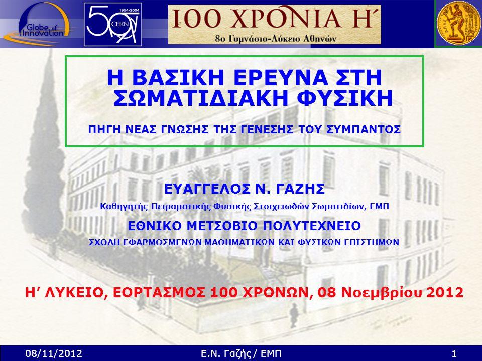 Το ΣΥΓΧΡΟΚΥΚΛΟΤΡΟΝ 08/11/201212Ε.Ν. Γαζής / ΕΜΠ