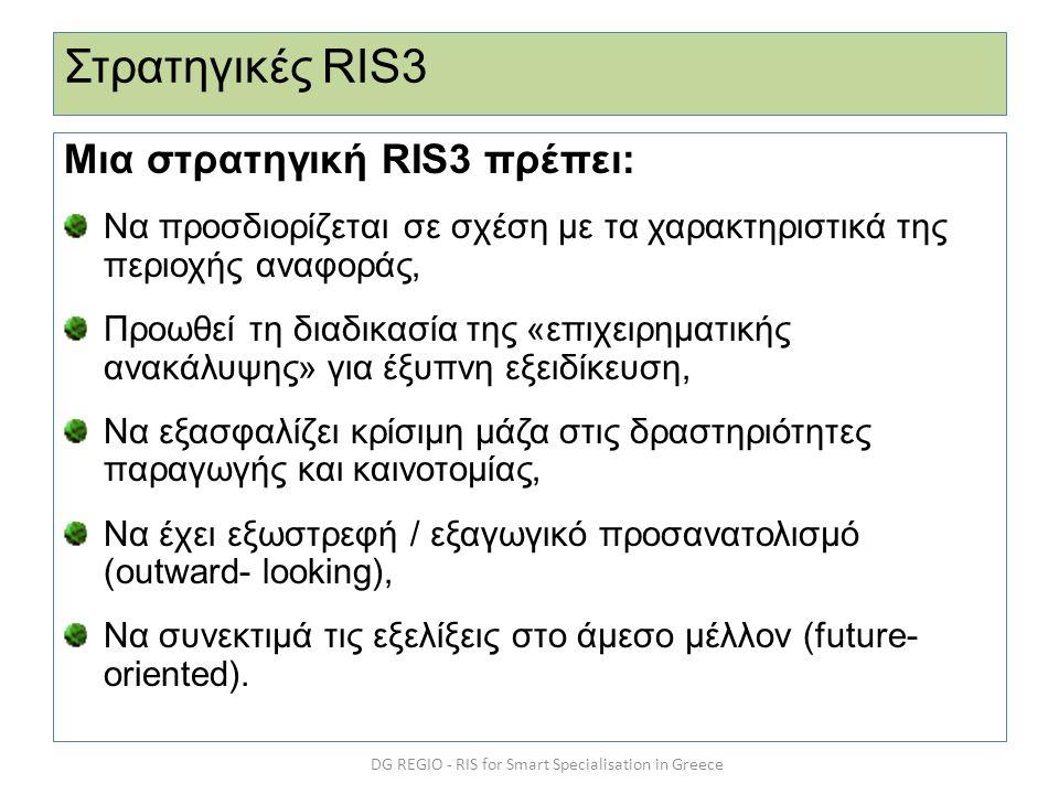 Μια στρατηγική RIS3 πρέπει: Να προσδιορίζεται σε σχέση με τα χαρακτηριστικά της περιοχής αναφοράς, Προωθεί τη διαδικασία της «επιχειρηματικής ανακάλυψης» για έξυπνη εξειδίκευση, Να εξασφαλίζει κρίσιμη μάζα στις δραστηριότητες παραγωγής και καινοτομίας, Να έχει εξωστρεφή / εξαγωγικό προσανατολισμό (outward- looking), Να συνεκτιμά τις εξελίξεις στο άμεσο μέλλον (future- oriented).