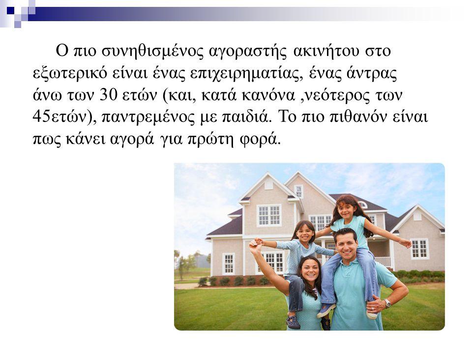 Η βασική ομάδα αγοραστών - οι επιχειρηματίες, οι ιδιοκτήτες μιας επιχείρησης.