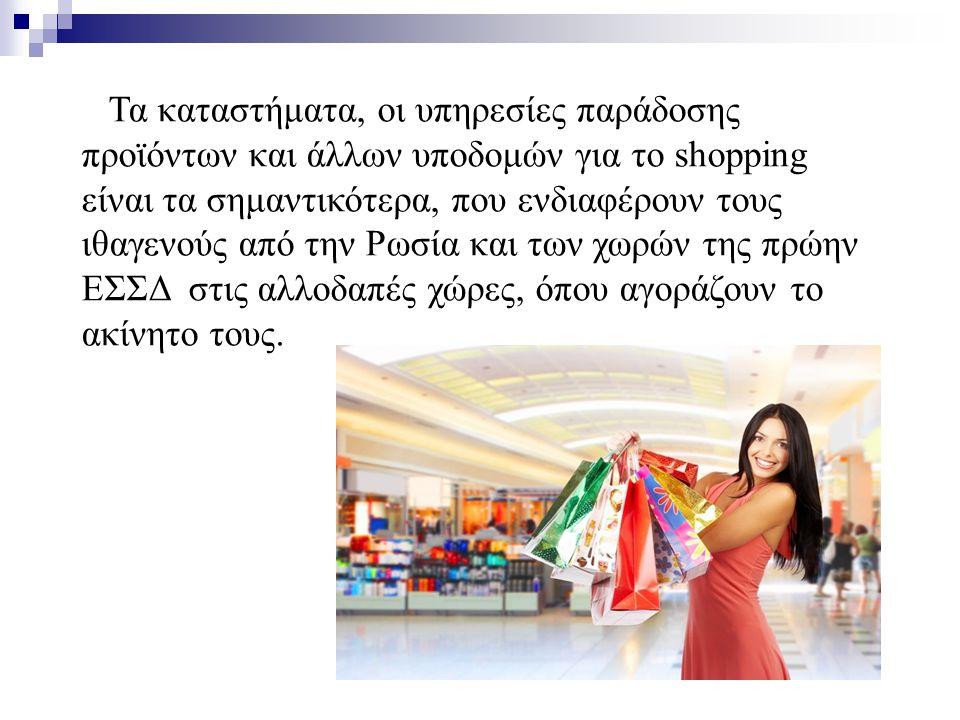 Τα καταστήματα, οι υπηρεσίες παράδοσης προϊόντων και άλλων υποδομών για το shopping είναι τα σημαντικότερα, που ενδιαφέρουν τους ιθαγενούς από την Ρωσία και των χωρών της πρώην ΕΣΣΔ στις αλλοδαπές χώρες, όπου αγοράζουν το ακίνητο τους.