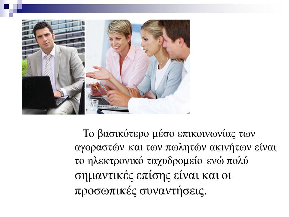 Το βασικότερο μέσο επικοινωνίας των αγοραστών και των πωλητών ακινήτων είναι το ηλεκτρονικό ταχυδρομείο ενώ πολύ σημαντικές επίσης είναι και οι προσωπικές συναντήσεις.