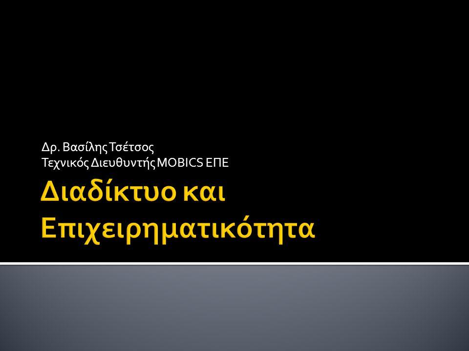 Δρ. Βασίλης Τσέτσος Τεχνικός Διευθυντής MOBICS ΕΠΕ
