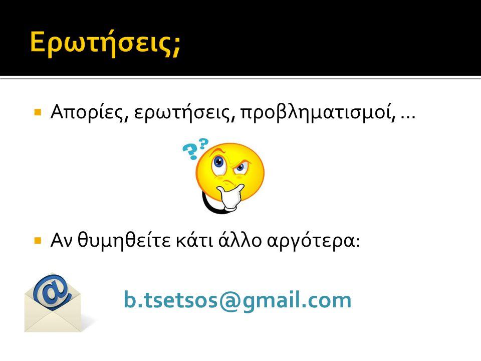  Απορίες, ερωτήσεις, προβληματισμοί,...  Αν θυμηθείτε κάτι άλλο αργότερα: b.tsetsos@gmail.com