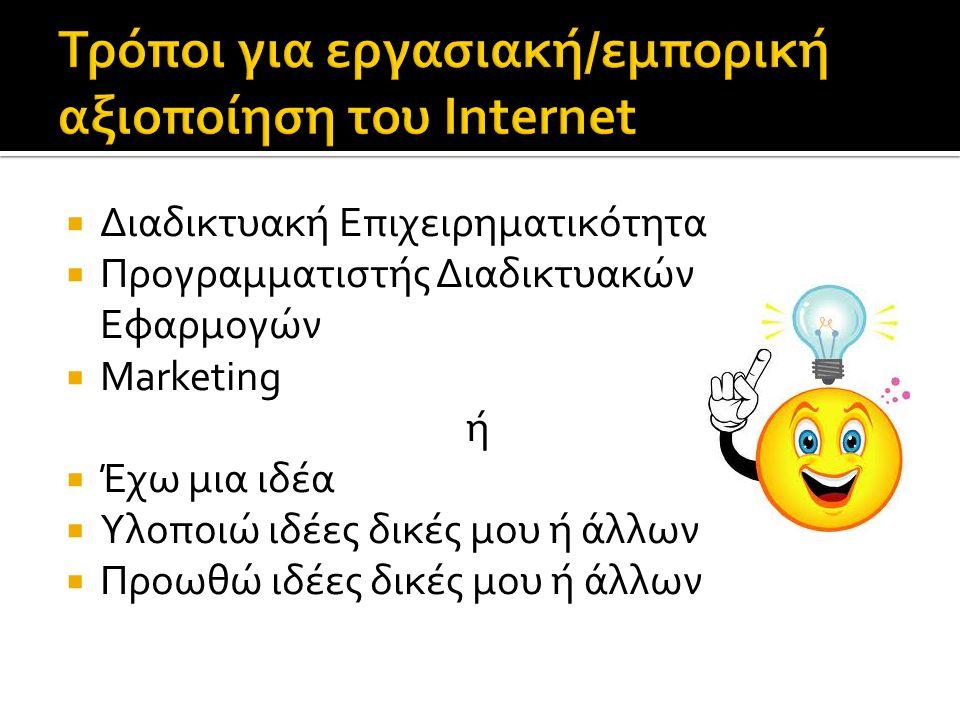  Διαδικτυακή Επιχειρηματικότητα  Προγραμματιστής Διαδικτυακών Εφαρμογών  Marketing ή  Έχω μια ιδέα  Υλοποιώ ιδέες δικές μου ή άλλων  Προωθώ ιδέε