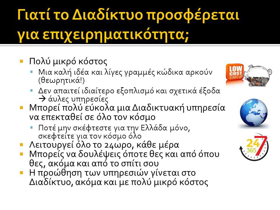  Η δύναμή του είναι ότι καταργεί τις αποστάσεις όλων των τύπων:  Γεωγραφικές ▪ μια μικρή επιχείρηση στον Έβρο μπορεί να βρει πελάτες στην Κρήτη ή και έξω από την Ελλάδα ▪ Xoris.gr: Χωρίς μεσάζοντες.