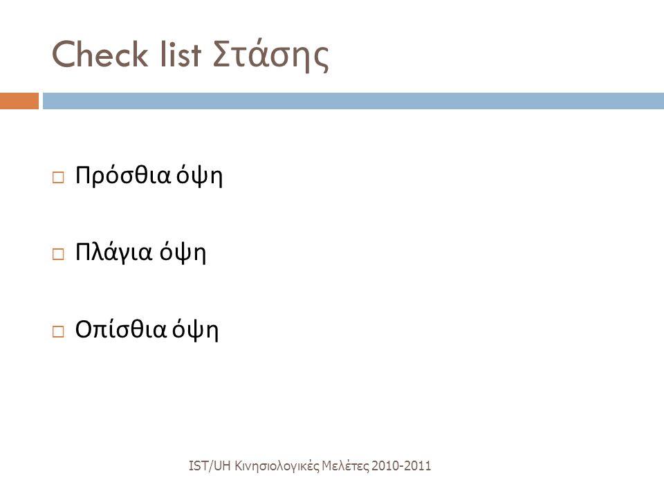 Check list Στάσης IST/UH K ινησιολογικές M ελέτες 2010-2011  Πρόσθια όψη  Πλάγια όψη  Οπίσθια όψη