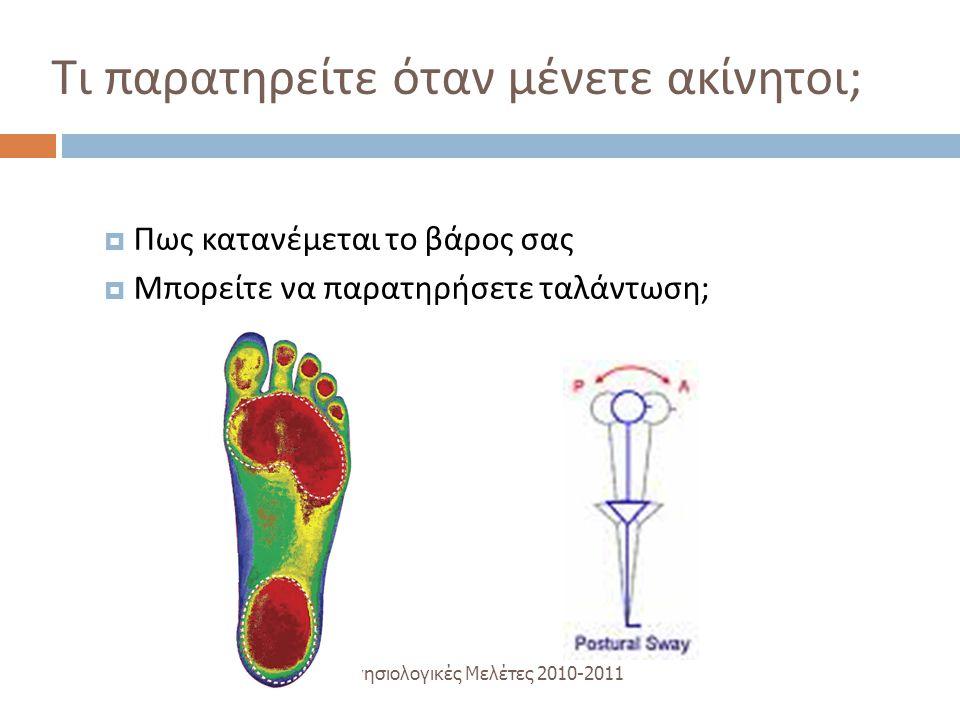 Τι παρατηρείτε όταν μένετε ακίνητοι ; IST/UH K ινησιολογικές M ελέτες 2010-2011  Πως κατανέμεται το βάρος σας  Μπορείτε να παρατηρήσετε ταλάντωση ;