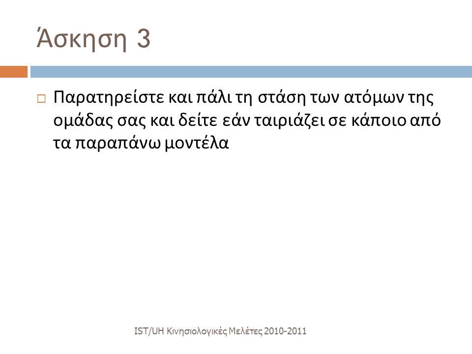 Άσκηση 3 IST/UH K ινησιολογικές M ελέτες 2010-2011  Παρατηρείστε και πάλι τη στάση των ατόμων της ομάδας σας και δείτε εάν ταιριάζει σε κάποιο από τα