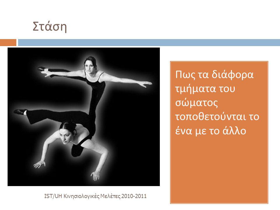 Στάση IST/UH K ινησιολογικές M ελέτες 2010-2011 Πως τα διάφορα τμήματα του σώματος τοποθετούνται το ένα με το άλλο