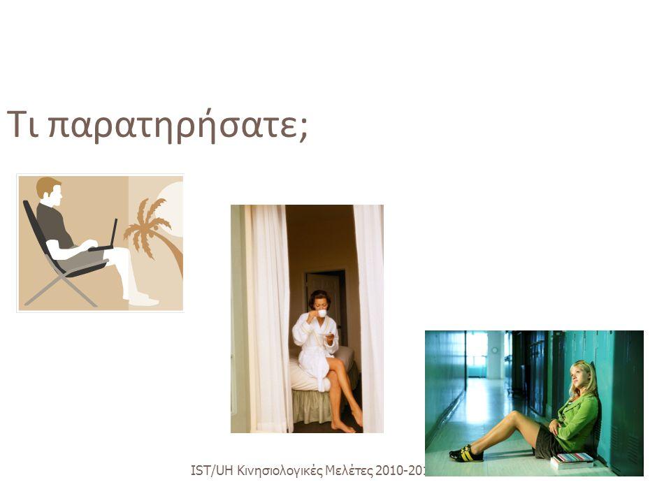 IST/UH K ινησιολογικές M ελέτες 2010-2011 Τι παρατηρήσατε ;
