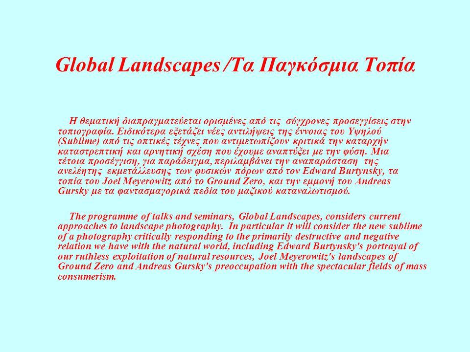 Global Landscapes /Τα Παγκόσμια Τοπία Η θεματική διαπραγματεύεται ορισμένες από τις σύγχρονες προσεγγίσεις στην τοπιογραφία.